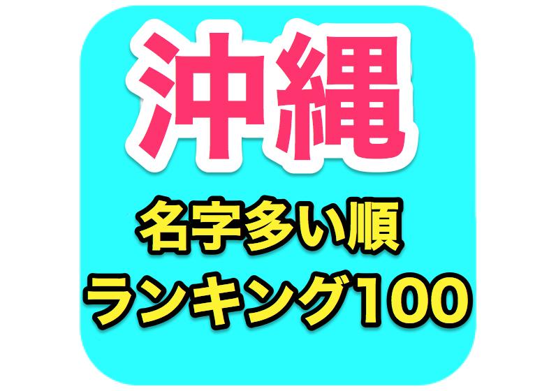 沖縄の名字多いランキングベスト100