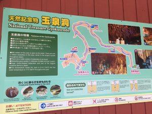 おきなわワールド鍾乳洞内の地図